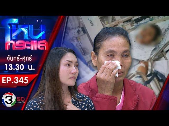 แม่วอนช่วยลูกสาว ลอบทำงานเกาหลี เส้นเลือดในสมองแตก อาการโคม่า l EP.345 l 5 ธ.ค.61 l#โหนกระแส