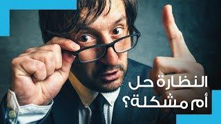 مواقف محرجة تواجه أصحاب النظارات الطبية