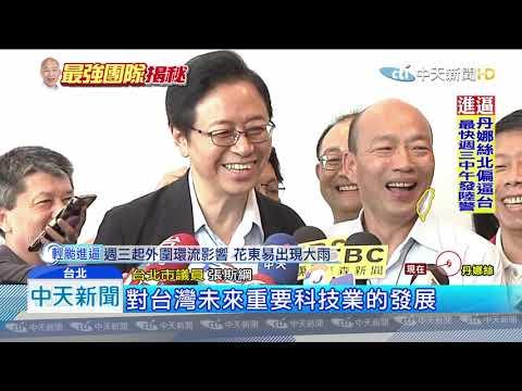 20190717中天新聞 國民黨團結為前提 張善政:不排除擔任副手