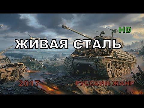 Военные фильмы 'ЖИВАЯ