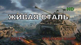 Военные фильмы 'ЖИВАЯ СТАЛЬ' Русские военные фильмы ПРО ЗАХВАТ МОСКВЫ