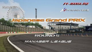 Чемпионат Формула 1 на Assetto Corsa/ Гран-При Японии 2019/ F1 Manager League