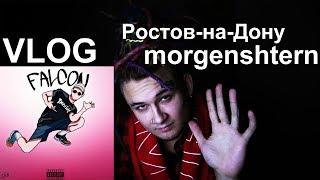VLOG l Концерт Morgenshtern l FACE пи*ор? l
