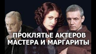 Проклятие Мастера и Маргариты | 7 актеров, которых уже нет с нами по причине съемок в фильме