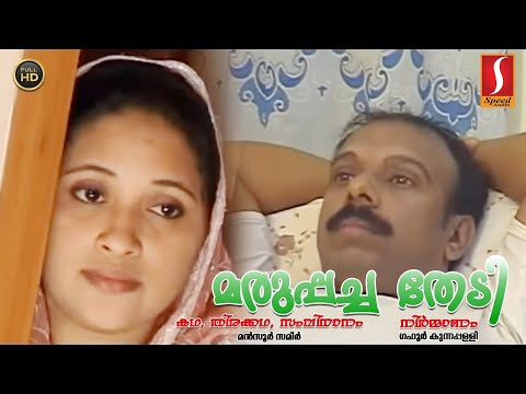 Latest Malayalam Home Cinema Maruppacha Thedi | മരുപ്പച്ച തേടി | New Malayalam Home Cinema HD 2018