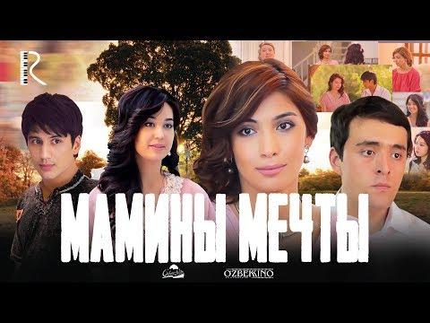 Мамины мечты | Онагинам орзуси (узбекский фильм на русском языке) 2012 - Видео онлайн
