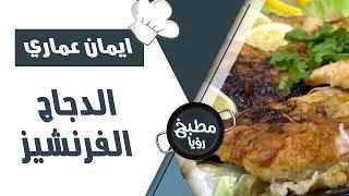 الدجاج الفرنشيز - ايمان عماري