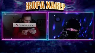 ОЧЕНЬ ПОШЛАЯ РУЛЕТКА / ИГРА НА ЦИЦЮНИ / ЖОРА ХАКЕР/ ЧАТ РУЛЕТКА