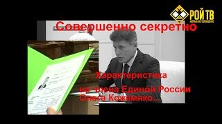 Госпереворот в Приморье: крах монополии «ЕР»? Нарушение закона о выборах.