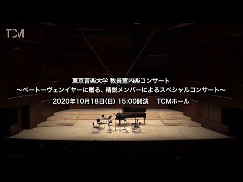 [TCM] 東京音楽大学 教員室内楽コンサート