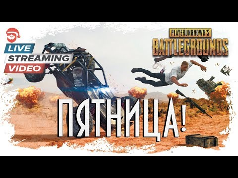 Пятница! [PlayerUnknown's Battlegrounds]