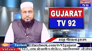 SANTRAMPUR  - FRENSI  TAR NI WAD  NEWS  14-8-2018  TV92  GUJARAT  MANDVI