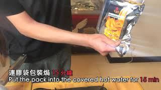 【燒房焗】《日本咖喱鹿兒島薩摩赤雞翼》極速返熱指南 記住準備白飯