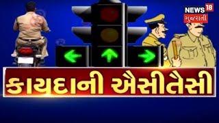 શું હેલ્મેટ પહેરવાનો કાયદો માત્ર જનતા માટે છે ?  | News18 Gujarati