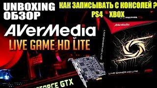 Unboxing / Обзор | AverMedia Live Gamer HD Lite [ Как записывать с консолей ? ]