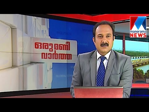 1 Pm News Bulletin 03-08-2016    | Manorama News