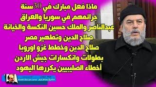 اخطر دروس الشيخ بسلم جرار | زعماء اليوم في مواجهة صلاح الدين الأيوبي