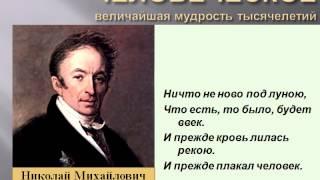Цитаты, афоризмы, высказывания, выражения Николая Карамзина о любви, жизни, мужчинах и женщинах.