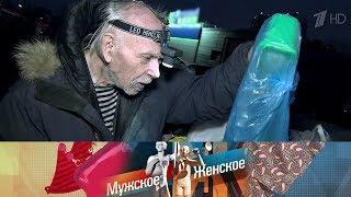 Дедушка с приданым. Мужское / Женское. Выпуск от 20.01.2020