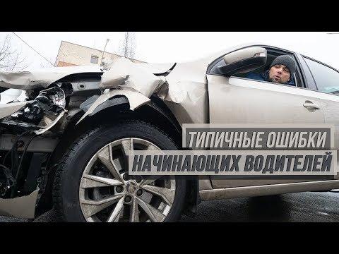 Типичные ошибки начинающих водителей