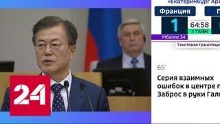 Президент Южной Кореи выступил в Госдуме - Россия 24