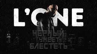 L'one - Чёрный умеет блестеть ( Премьера Новосибирск , 2018 )