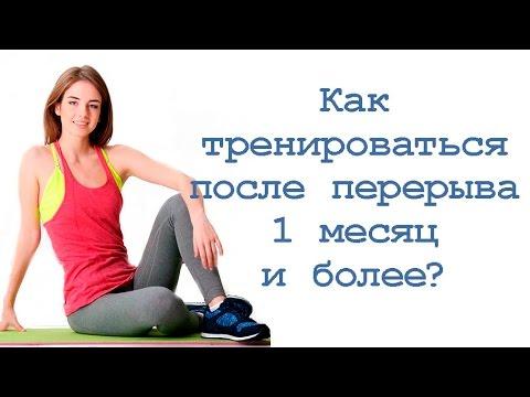 Как тренироваться после перерыва 1 месяц и более?