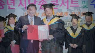 (사)한국공연문화예술원  2019년 송년콘스트 1부