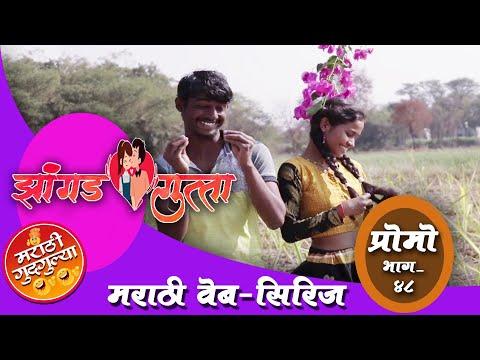 भोंगळेवाडीचा झांगडगुत्ता |प्रोमो भाग #४८ |Bhongalewadi Zhangadgutta |Promo EP#48 |Marathi Web Series