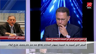محمد أنور السادات يكشف تفاصيل الحالة الصحية لـ جيهان السادات