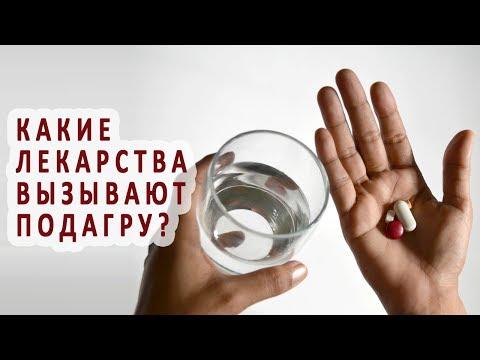Какие лекарства провоцируют развитие подагры?