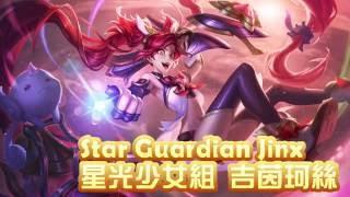 【造型SKIN】星光少女組 吉茵珂絲 Star Guardian Jinx 造型預覽影片 - 510聯盟幣(限時造型)