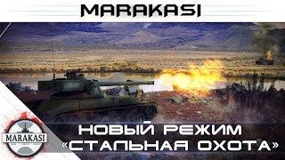 World of Tanks новый режим, каждый сам за себя, тест 0.9.9 wot