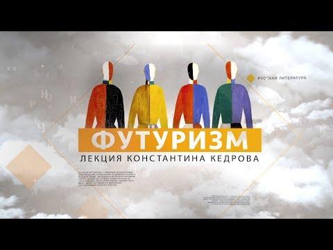 Литературные течения: футуризм. Лекция Константина Кедрова