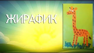 Урок по рисованию жирафа красками для детей от 4-х лет