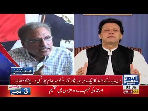 03 AM Headlines Lahore News HD – 16 October 2018