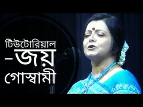 টিউটোরিয়াল (Tutorial) Joy Goswami | Bratati Bandyopadhyay Bangla kobita
