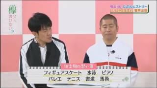 菅井友香の「じぶんヒストリー」【欅坂46】#12.