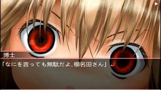 おおかみかくし | Ookami Kakushi [PSP] 02/02