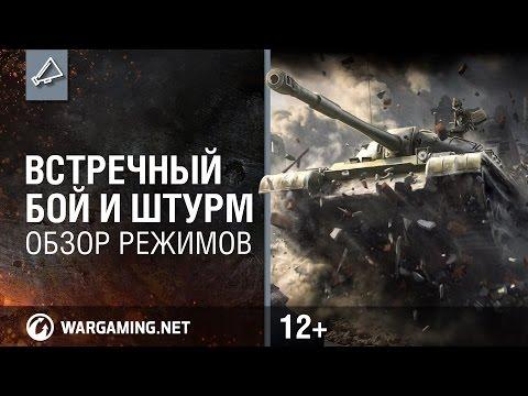 """World Of Tanks обзор режимов """"Встречный бой"""" и """"Штурм"""""""