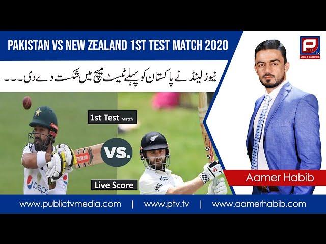 Pakistan vs New Zealand 1st Test match 2020 | Pakistan vs Newsealand match | Aamer habib report