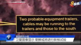 美研究小组卫星图像显示 朝鲜或将进行新核试验
