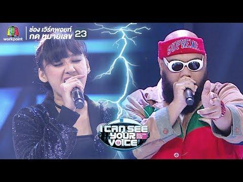ราตรีสวัสดิ์ - ฟักกลิ้ง ฮีโร่ Feat.ฟ้า | I Can See Your Voice -TH