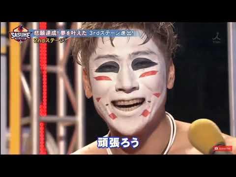 SASUKE2018大晦日 ゴールデンボンバー 樽美酒研二 1st〜3rdステージ