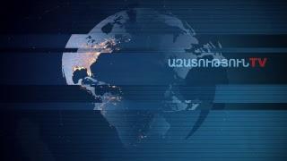 «Ազատություն» TV | Ուղիղ միացում | LIVE | Прямaя трансляция 17.01.2019