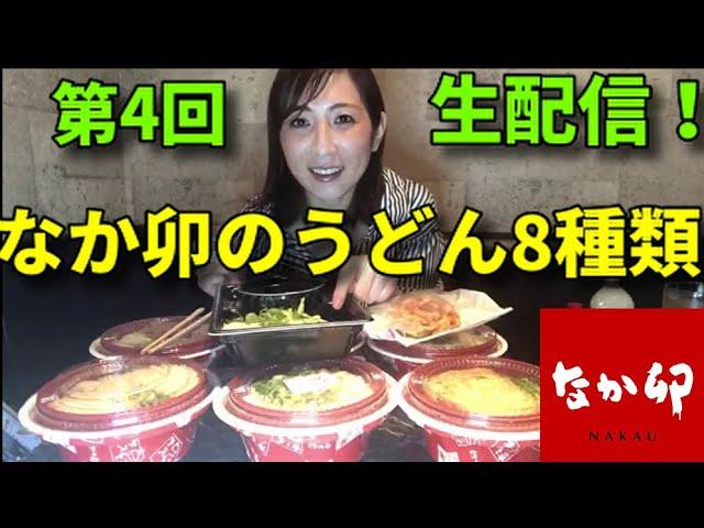 第4回YouTube生配信!なか卯のうどん8種!