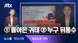 [백브리핑] ① 돌아온 '귀태' ② 누구의 뒤통수/ JTBC 뉴스룸