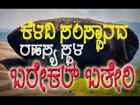 Barekal Batheri - Historical Place - NAGARA