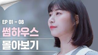 (ENG SUB) 웹드라마 썸하우스 몰아보기 Full Ver.