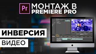 увеличить размер видео, уменьшить размер видео в  Premiere Pro  Масштабирование